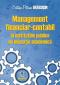 Management financiar-contabil în instituțiile publice de educație academică