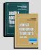 Set: Analiză economico-financiară (448 pag.) + Analiză economico-financiară. Teste-grilă (144 pag.)