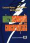 Microeconomia concurențială