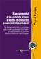 Managementul procesului de creare a valorii în contextul guvernării întreprinderii