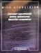 Cercetări operaționale pentru optimizarea deciziilor economice