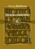 Sociologia organizațiilor
